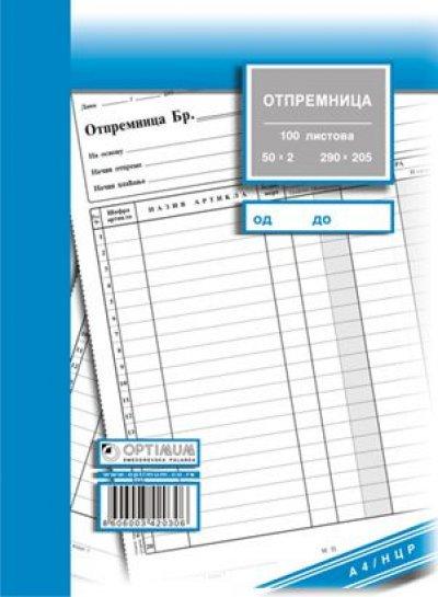OTPREMNICA A4 NCR