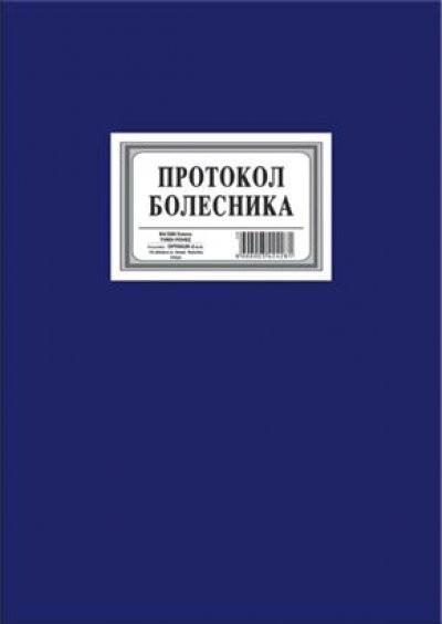 PROTOKOL BOLESNIKA